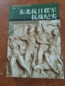 东北抗日联军抗战纪实【签名本】