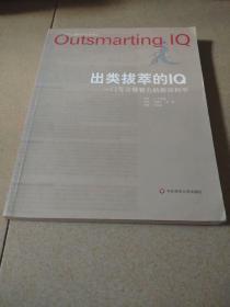 出类拔萃的IQ:一门可习得智力的新兴科学(当代心理科学名著译丛)