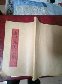 康谷郭氏宗谱--第一册总卷