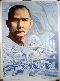 电影海报 辛亥风云 大型历史文献纪录片  80*104CM