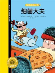 细菌大夫(适合小学中低年级阅读)/我爱阅读丛书