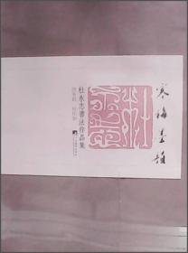 寒梅墨韵:杜永志书法作品集(盒装)