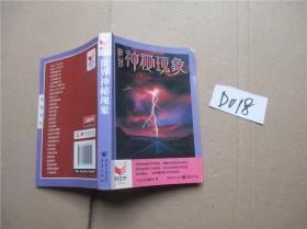 书立方系列  奥秘探索世界神秘现象