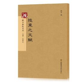砚台金帖系列.陆柬之文赋 书法字帖
