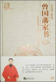 曾国藩家书:国学经典系列丛书