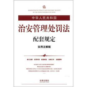 中华人民共和国治安管理处罚法配套规定(实用注解版)
