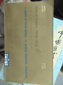 中国古典文学基本知识丛书5册