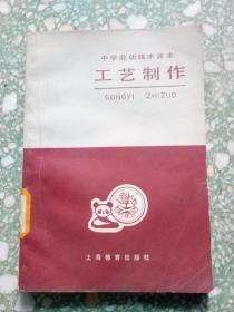 中学劳动技术课本.工艺制作