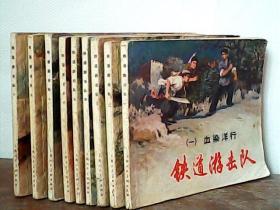 铁道游击队(连环画)1·2·3·4·5·6·7·9·10缺第8册(9本合售)