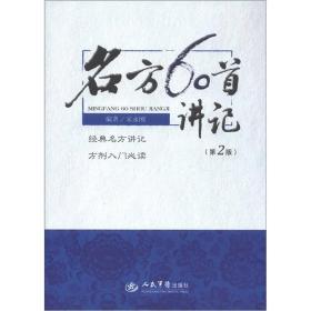 名方60首讲记(第2版)