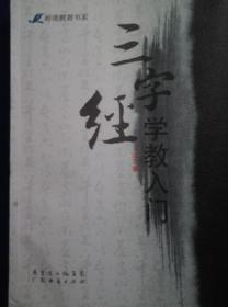 三字经学教入门:迈出中国经典教育的第一步G