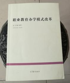 正版 职业教育办学模式改革 9787040361933
