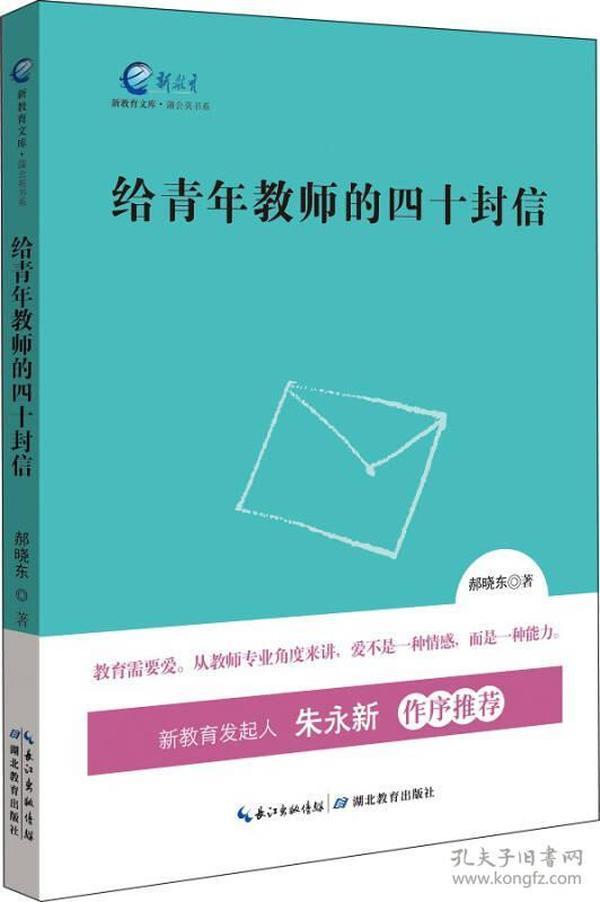 新教育文库·蒲公英书系:给青年教师的四十封信
