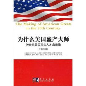 【正版书籍】为什么美国盛产大师