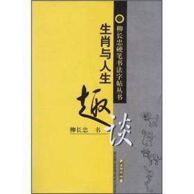 柳长忠硬笔书法字帖丛书:生肖与人生趣谈