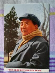 毛主席像(正反面)六十年代印刷品