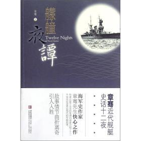 艨艟夜谭:章骞舰船史话十二夜