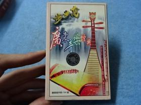 磁带-广东音乐