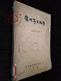 医用寄生物学(1953年1版1印)