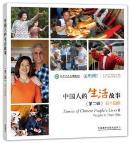 中国人的生活故事(第二辑)五十知命