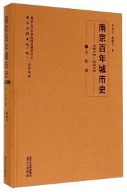 南京百年城市史(1912-2012 8 文化卷)