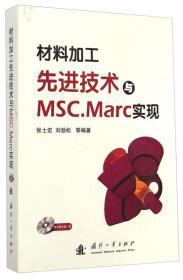 材料加工先进技术与MSC.MARC实现
