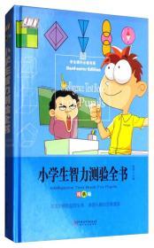 【正版】小学生智力测验全书:精装版 悠然主编