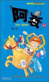 阿衰On line(44)