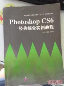 Photoshop CS6经典综合实例教程