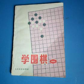 学围棋(1)