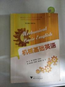 【二手包邮】机械基础英语 蒙兴灿 浙江大学出版社