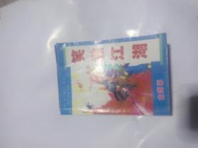 笑傲江湖3