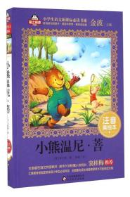 小熊温尼·菩(注音美绘本)/小学生语文新课标必读书系