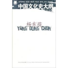 中国文化史大纲