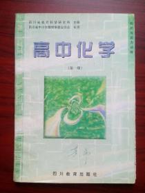 高中化学知识与能力训练第一册,与高中化学人教版2000年第2版配套,有答案