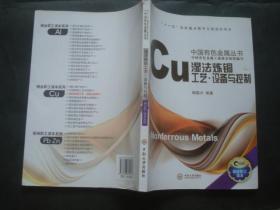 中国有色金属丛书:湿法炼铜工艺·设备与控制,库存书