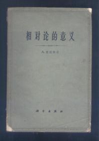 相对论的意义  (61年初版)