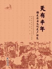 天有丰年:福建农业文化遗产综览(平装)