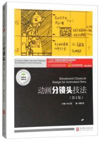 """动画分镜头技法(第2版 附动画分镜头实训)/""""十三五""""普通高校动漫游戏专业规划教材"""