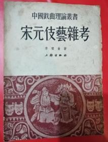 中国戏曲理论丛书 宋元伎艺杂考