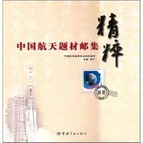 中国航天题材邮集精粹