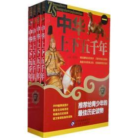 套装4册-中华上下五千年