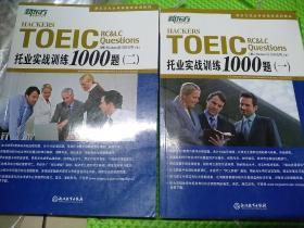 TOEIC托业实战训练1000题一,二合售