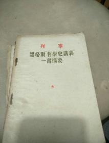 列宁黑格尔哲学史讲义一书摘要