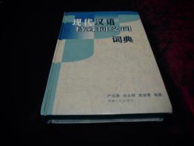现代汉语特殊同义词词典