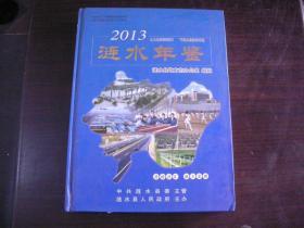 涟水年鉴  2013
