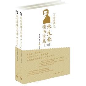 朱生豪情书全集    全二册   (全新)