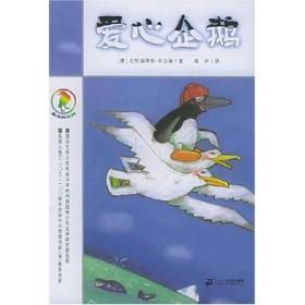 爱心企鹅 (德)贝尔格  著,邱萍  译  9787539125466 21世纪出