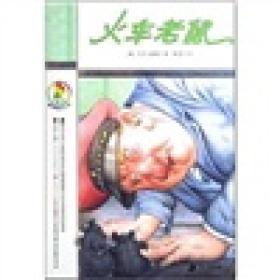 火车老鼠-彩乌鸦系列 德)乌韦·狄姆 , 陈俊  9787539137803 21