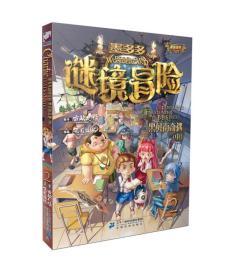 墨多多谜境冒险第2册 黑贝街奇遇(中)(查理九世漫画版)